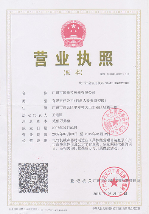 A copy of the business license